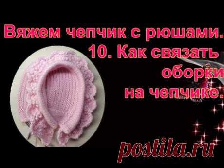 Чепчик с рюшами к пальто для девочки. 10. Попетельный МК. Алена Никифорова.