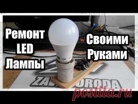 Ремонт LED лампы с помощью утюга