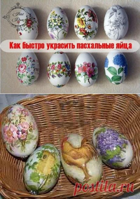 Делаем красивые пасхальные яйца за несколько минут!