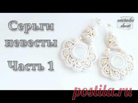 Серьги для невесты. Часть 1 // Earrings for the bride. Part 1