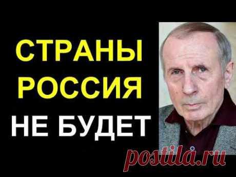 Веллер: Страны Россия не будет, она обречена на распад