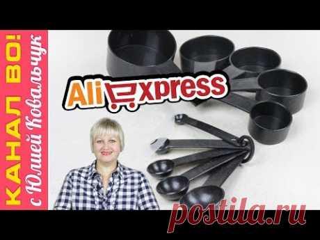 AliExpress: Мерные Стаканы и Ложки | Кондитерские Трафареты для Тортов - YouTube
