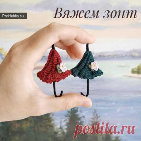 Зонтик-брошка / Вязание игрушек / ProHobby.su | Вязание игрушек спицами и крючком для начинающих, мастер классы, схемы вязания