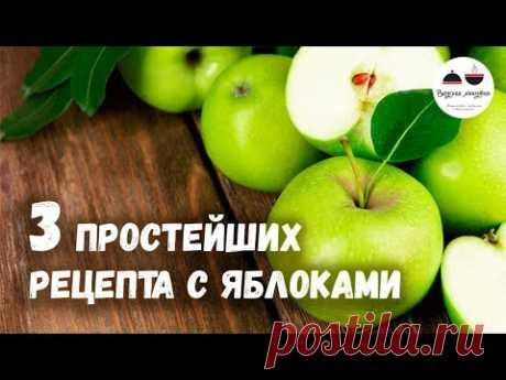¡3 prosteishih de la receta con las manzanas, que es obligatoriamente necesario probar!