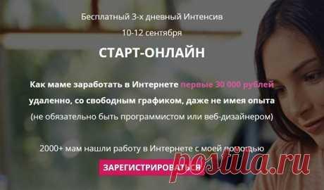 """Хотите зарабатывать в интернете без продаж, вложений и спама, но не знаете, с чего начать? Регистрируйтесь на бесплатный интенсив """"Старт онлайн. Как маме заработать в Интернете первые 30 000 рублей удаленно, со свободным графиком, даже не имея опыта"""", который состоится 10, 11, 12 сентября  »> https://clck.ru/HpAar  На интенсиве: Показать полностью…"""