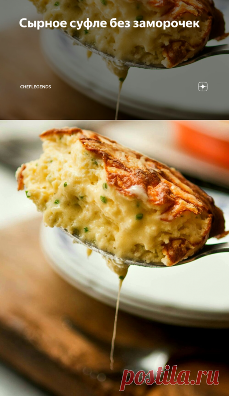 Сырное суфле без заморочек | ChefLegends | Яндекс Дзен