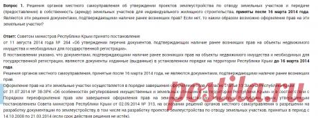 Информация для органов местного самоуправления (28.07.15) | Официальный портал