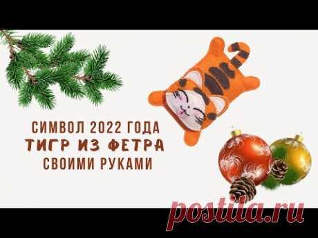 Тигр из фетра: символ 2022 года своими руками