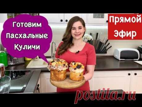 Preparamos las Roscas de Pascua De Pascua (Paski) | la Emisión en directo