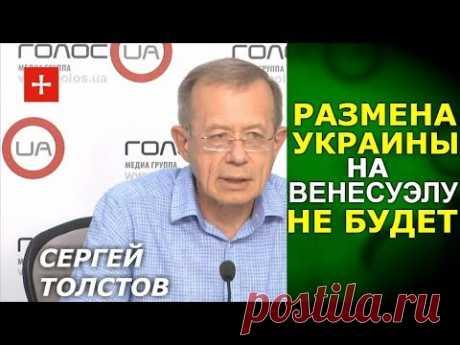 Это позволит таскать Зеленского как драную кошку. Сергей Толстов