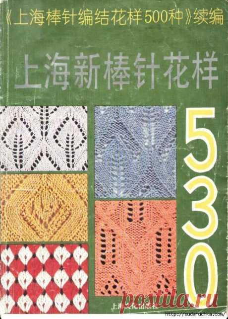 530 узоров для вязания спицами. Часть 1