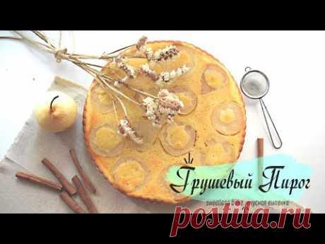 Грушевый пирог - YouTube