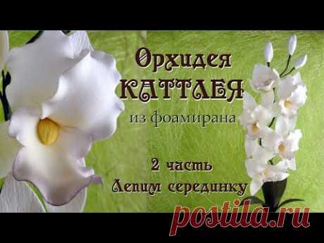 Орхидея Каттлея из фоамирана своими руками мастер-класс. Цветы в горшке без молда 2частьДелай Декор!
