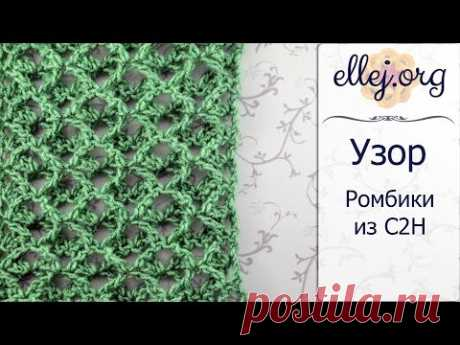 ♥ Узор крючком Ромбики из С2Н • Рельефный двусторонний узор • Crochet crossed trebles - YouTube