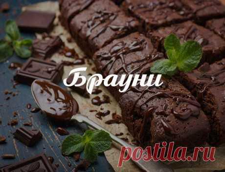 Рецепт брауни: как приготовить шоколадный десерт