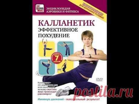 Kallanetik es un complejo único de los ejercicios dirigidos a la quema eficaz de la grasa en el plazo más corto. Hay esto gracias a la combinación en el complejo...