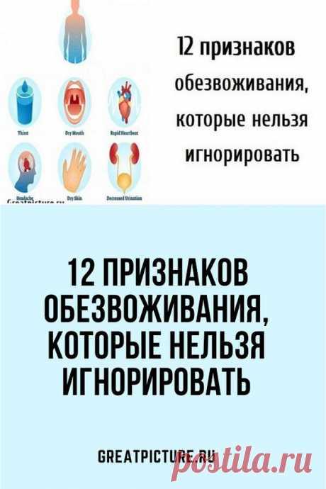 12 признаков обезвоживания, которые нельзя игнорировать.В течение многих лет многие диетологи, врачи и даже физиологи, занимающиеся физическими упражнениями, проповедуют важность ежедневного потребления как минимум восьми 200 граммовых стаканов воды.