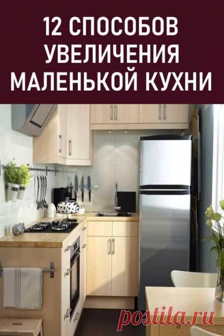 Дизайн маленькой кухни. 12 способов увеличения пространства маленькой кухни #дизайн #интерьер #маленькаякухня