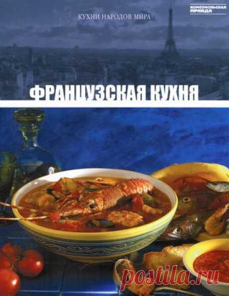 Las cocinas de los pueblos del mundo el tomo 04 la cocina francesa 2010
