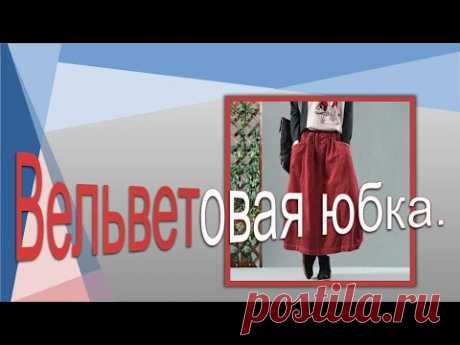 Вельветовая юбка в стиле БОХО.Corduroy skirt in BOHO style.