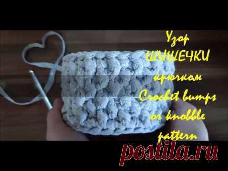 """Узор ШИШЕЧКИ крючком из трикотажной пряжи. Crochet bumps or knobble pattern - YouTube Видео МК вяжем крючком из трикотажной пряжи узор """"шишечки"""". Смотрите видео урок до конца и увидите как начать и как закончить ряд этим узором.  Таким узором можно связать корзинку, сумку, рюкзак из трикотажной пряжи или шнура. #узоршишечки #шишечкикрючком #узорыкрючком"""