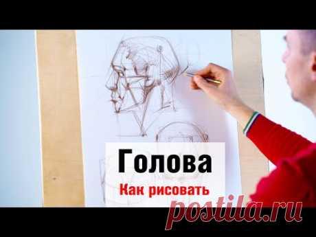 """Как рисовать """"Голову"""" - А. Рыжкин"""