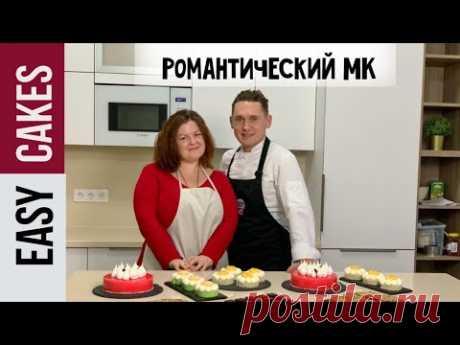 ПРЯМОЕ ВКЛЮЧЕНИЕ: МК Романтические десерты к 14 Февраля и 8 Марта!