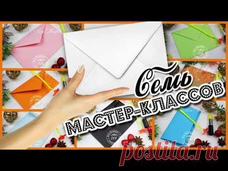📩 Как сделать конверт своими руками 📧 БЫСТРО И ПРОСТО 📧 Самые ЛУЧШИЕ способы 📧 DIY Eva-Konfetti