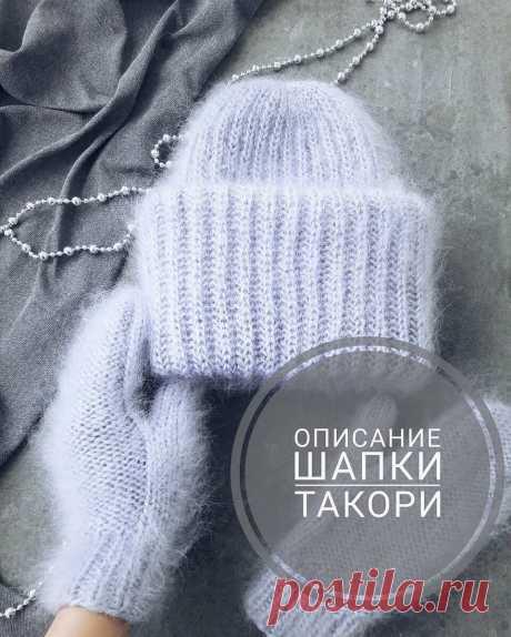 Вяжем современную шапочку | Вилди