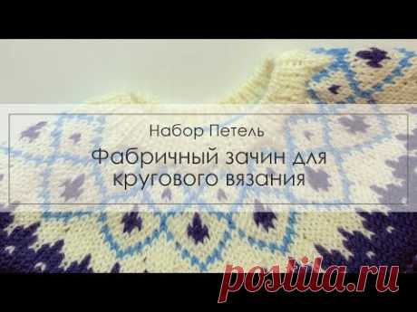 factory beginning for circular knitting