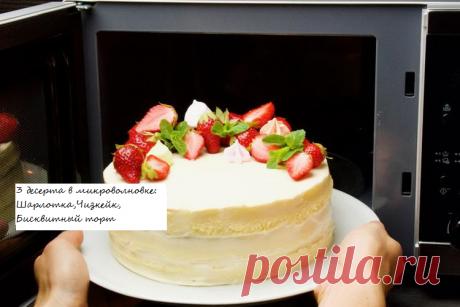 3 видео рецепта приготовления вкусняшек в микроволновке