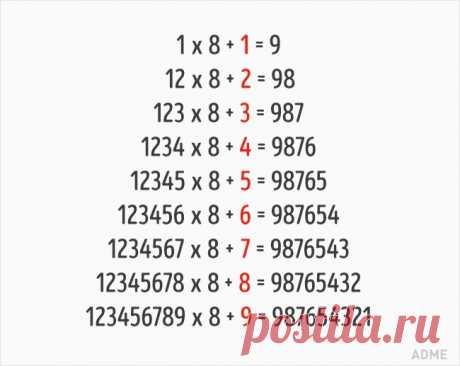 9математических трюков, которым нас ненаучили вшколе
