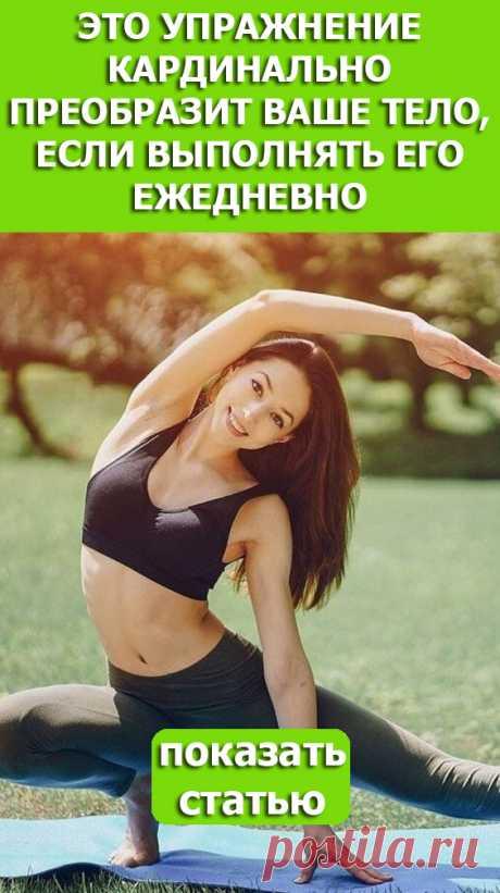 Смотрите! Это упражнение кардинально преобразит ваше тело если выполнять его ежедневно