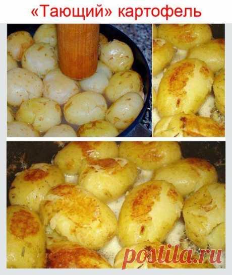 Необычайно нежный, ароматный и аппетитный, он буквально тает во рту… ИНГРЕДИЕНТЫ 1 кг молодого картофеля 450 мл куриного бульона 100 г сливочного масла соль, специи по вкусу ПРИГОТОВЛЕНИЕ Картофель тщательно вымой щеткой, кожуру не очищай. Выложи клубни в глубокую сковороду и залей бульоном на 3/4 высоты картофеля. Вари после закипания под крышкой на минимальном огне 15 минут. Толкушкой для картофеля (или другим плоским предметом) при...