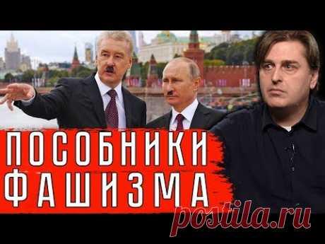 ПОСОБНИКИ ФАШИЗМА - YouTube