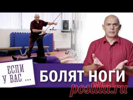 Болят ноги у пожилых - что делать, как лечить? Эффективное упражнение Бубновского для ног при болях