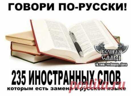 Говори по-русски! .