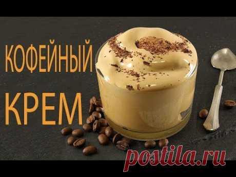 ☕Легкий Кофейный Крем/Тающий Словно Облачко/Готовится Всего Пару Минут