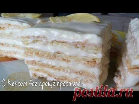 Дважды заварной торт СОБЛАЗН|Просто БОЖЕСТВЕННО|Кексик