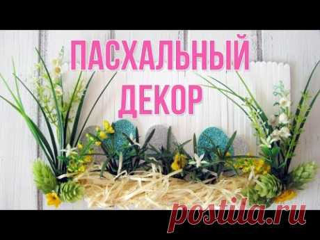 DIY | Пасхальный декор | Весенняя фотозона для игрушек | Elma-toys