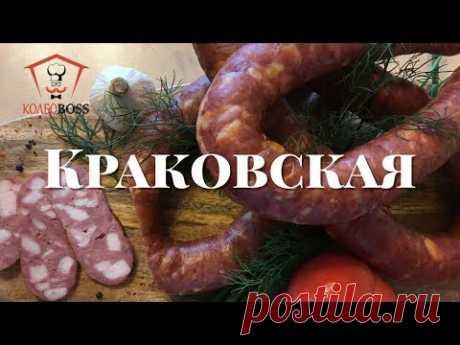 Краковская полукопченая ГОСТ 1938г. в домашних условиях
