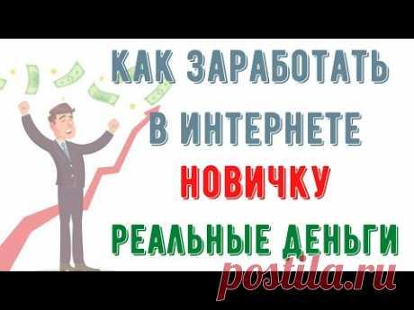 Как заработать в интернете новичку реальные деньги - YouTube