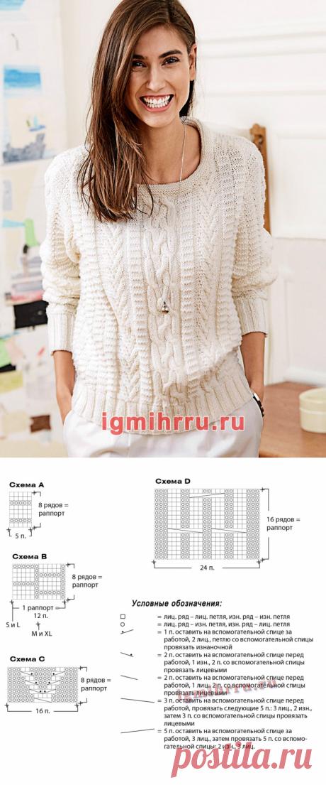 Белый пуловер с рельефными узорами. Вязание спицами