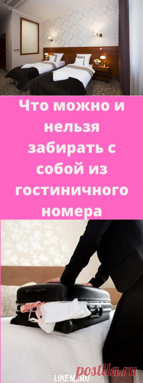 Что можно и нельзя забирать с собой из гостиничного номера - likemi.ru