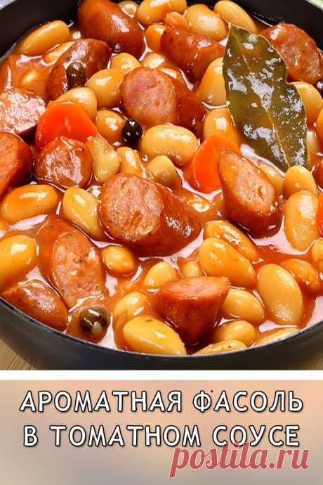 Ароматная фасоль в томатном соусе Предлагаем вам рецепт сытного и очень вкусного повседневного блюда. Фасоль с сосисками можно есть хоть каждый день, с гарниром или без него. Блюдо получается очень ароматное и необычайно вкусное.