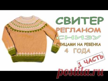 Вязание спицами Детский свитер на 4 года с круглой кокеткой и жаккардом.1 \4 ч