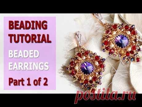 Beading Tutorial Beaded Earrings Part 1 Мастер Класс Новогодние серьги Swarovski Бисероплетение