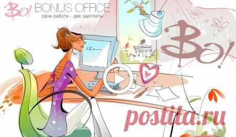 Работай в двух местах одновременно, используя «Bonus Office».