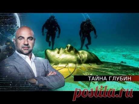 """Тайна глубин.  «Как устроен мир"""" с Тимофеем Баженовым (01.09.20)."""