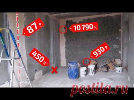 Оценка стоимости ремонта квартиры. На что обращать внимание при осмотре квартиры?
